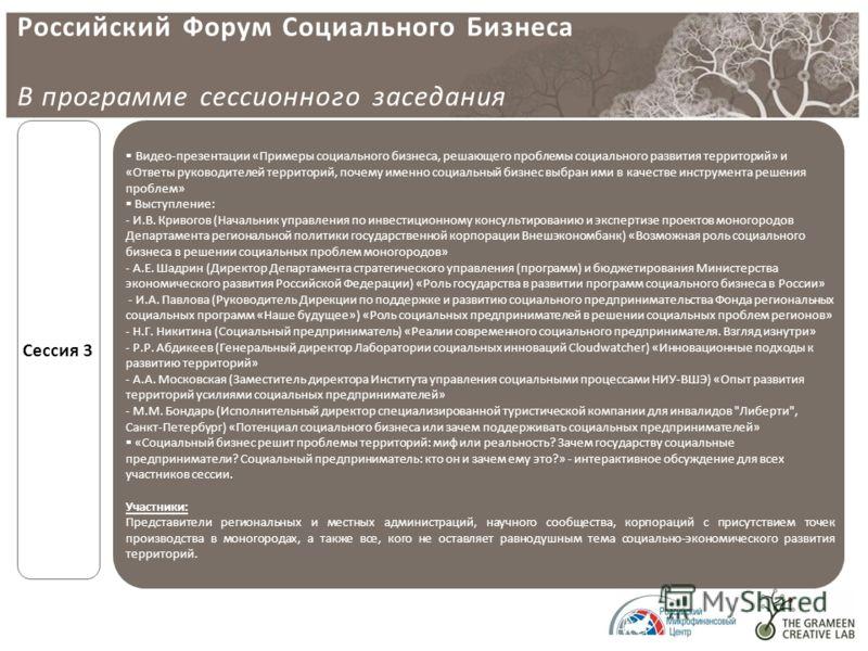 Российский Форум Социального Бизнеса В программе сессионного заседания Видео-презентации «Примеры социального бизнеса, решающего проблемы социального развития территорий» и «Ответы руководителей территорий, почему именно социальный бизнес выбран ими