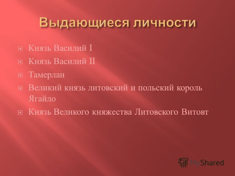Князь Василий I Князь Василий II Тамерлан Великий князь литовский и польский король Ягайло Князь Великого княжества Литовского Витовт