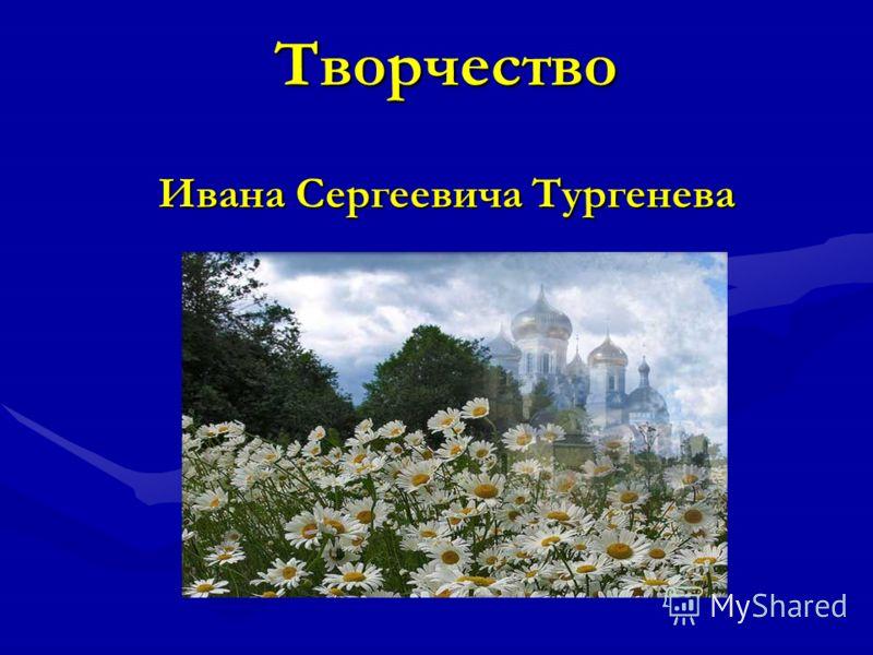 Творчество Ивана Сергеевича Тургенева