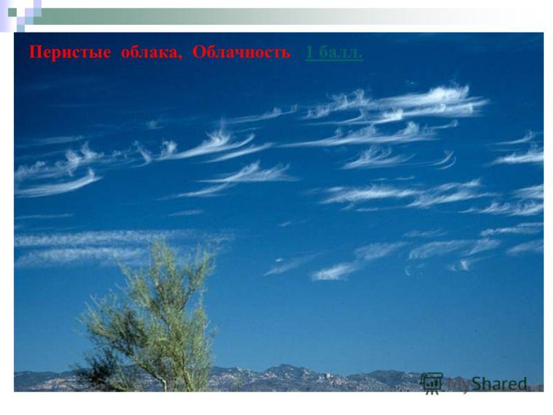 Перистые облака, Облачность 1 балл.1 балл.