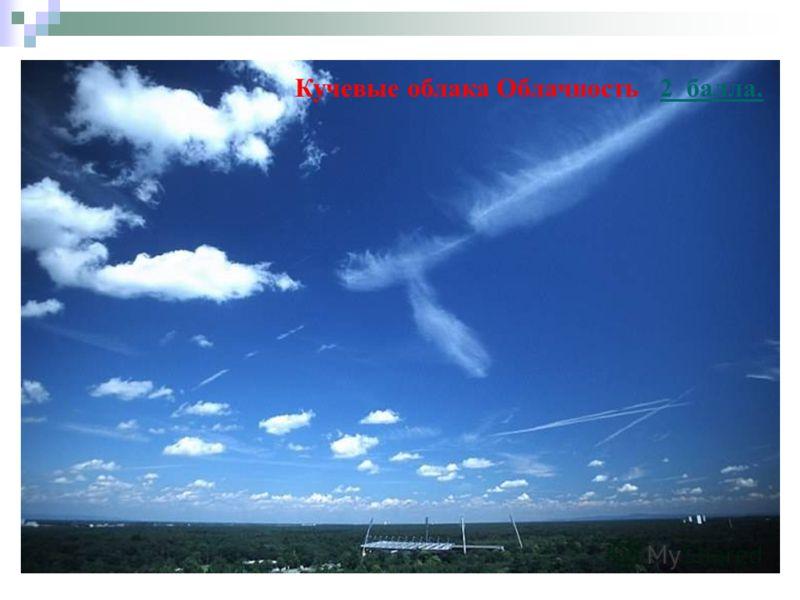 Кучевые облака Облачность 2 балла.2 балла.