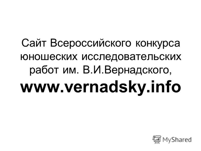 Сайт Всероссийского конкурса юношеских исследовательских работ им. В.И.Вернадского, www.vernadsky.info