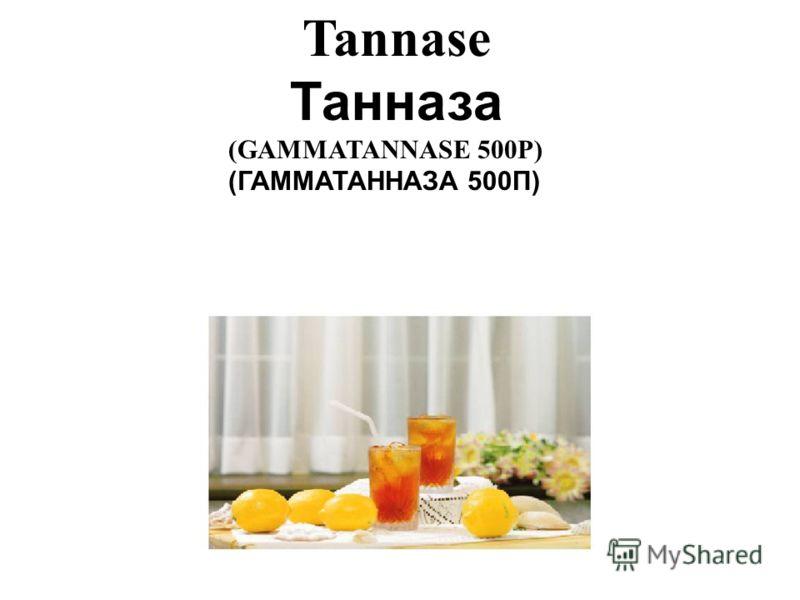 Tannase Танназа (GAMMATANNASE 500P) (ГАММАТАННАЗА 500П)
