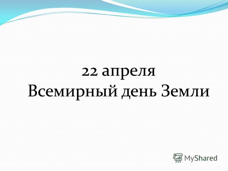 22 апреля Всемирный день Земли