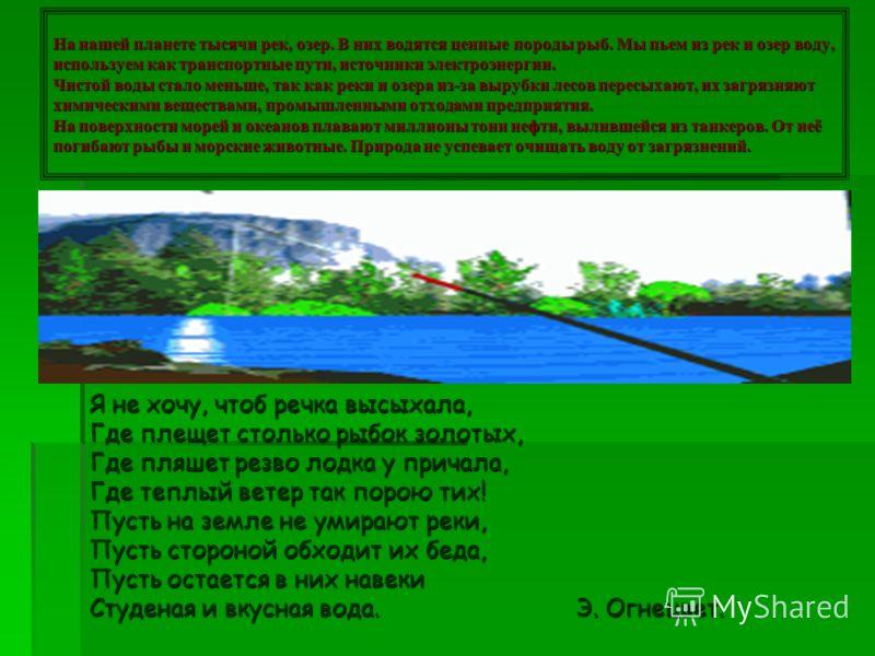 Я не знаю ничего более прекрасного, чем наша земля. К.Г. Паустовский Из всех природных ресурсов нашей планеты самое большое богатство – земля. Из всех природных ресурсов нашей планеты самое большое богатство – земля. Она наша кормилица. Мы должны бер