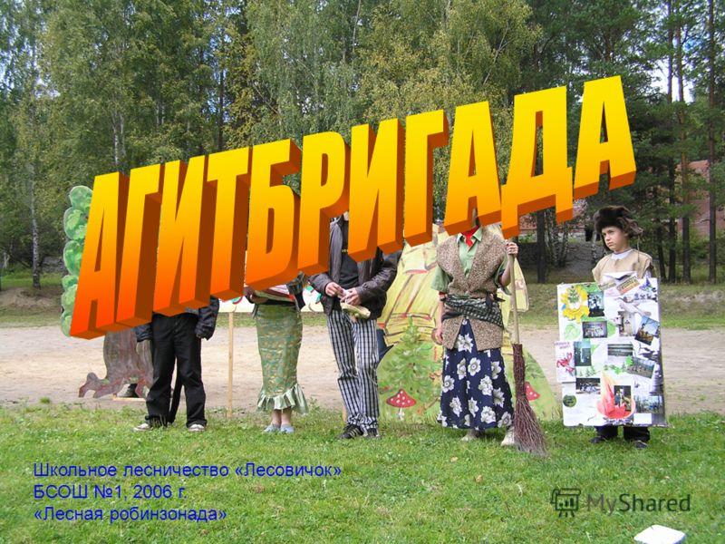 Школьное лесничество «Лесовичок» БСОШ 1, 2006 г. «Лесная робинзонада»