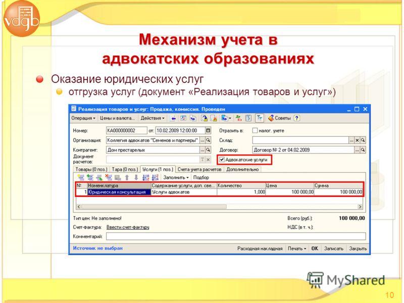 Оказание юридических услуг отгрузка услуг (документ «Реализация товаров и услуг») Механизм учета в адвокатских образованиях 10