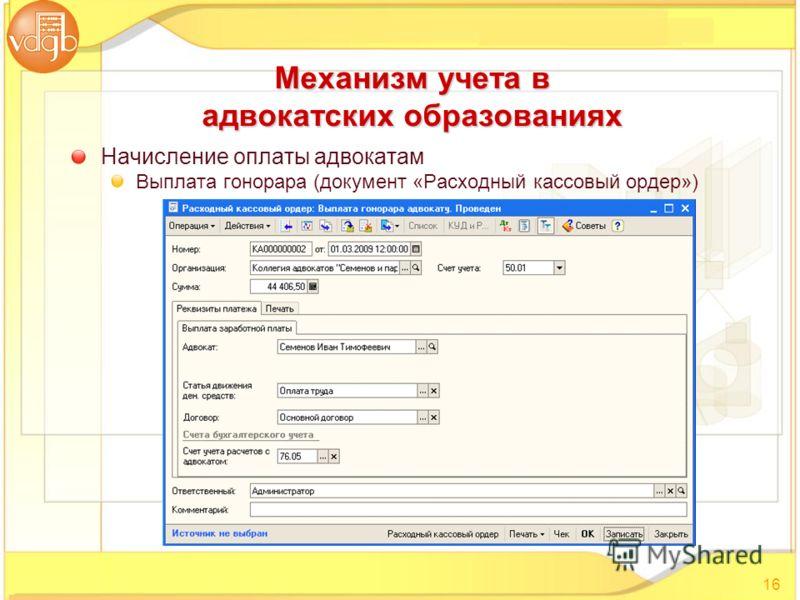 Начисление оплаты адвокатам Выплата гонорара (документ «Расходный кассовый ордер») Механизм учета в адвокатских образованиях 16
