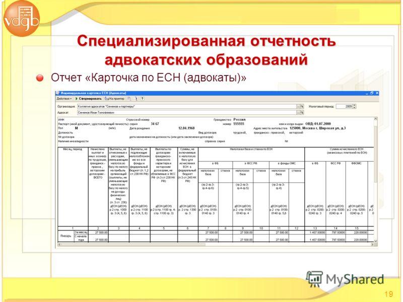 Отчет «Карточка по ЕСН (адвокаты)» 19 Специализированная отчетность адвокатских образований