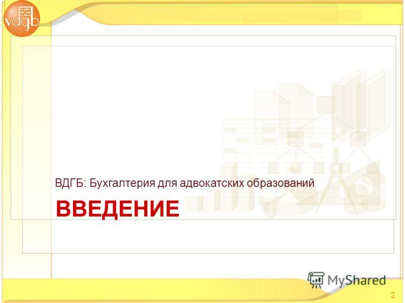 ВВЕДЕНИЕ ВДГБ: Бухгалтерия для адвокатских образований 2