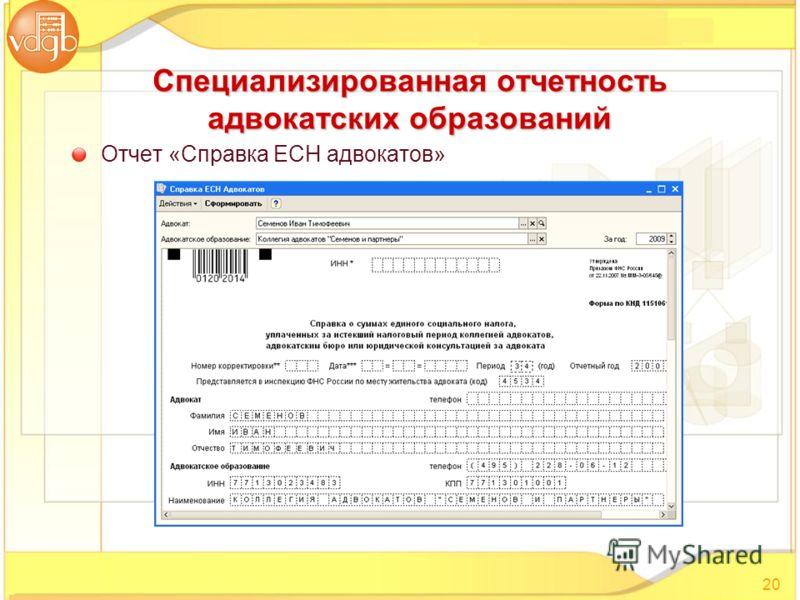 Отчет «Справка ЕСН адвокатов» 20 Специализированная отчетность адвокатских образований