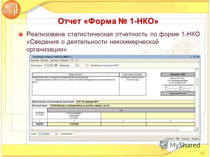 Реализована статистическая отчетность по форме 1-НКО «Сведения о деятельности некоммерческой организации» 40 Отчет «Форма 1-НКО»