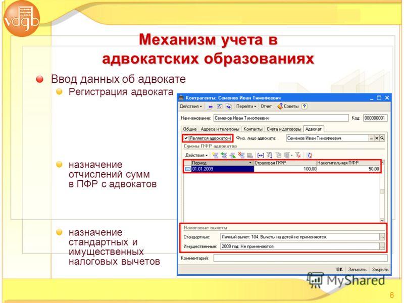 Ввод данных об адвокате Регистрация адвоката назначение отчислений сумм в ПФР с адвокатов назначение стандартных и имущественных налоговых вычетов Механизм учета в адвокатских образованиях 6
