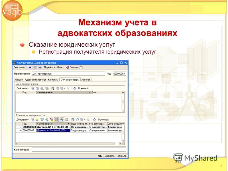 Оказание юридических услуг Регистрация получателя юридических услуг Механизм учета в адвокатских образованиях 7