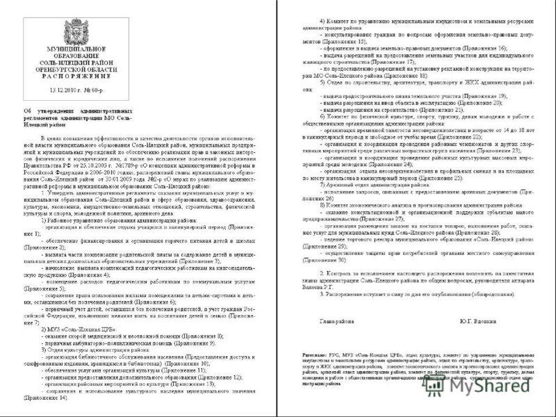 Распоряжение об утверждении административных регламентов (продолжение)