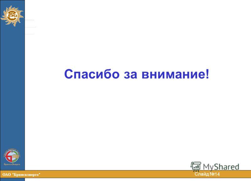 ОАО Брянскэнерго 14 Слайд Спасибо за внимание!