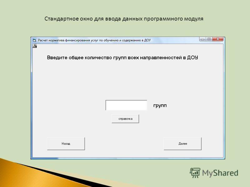Стандартное окно для ввода данных программного модуля