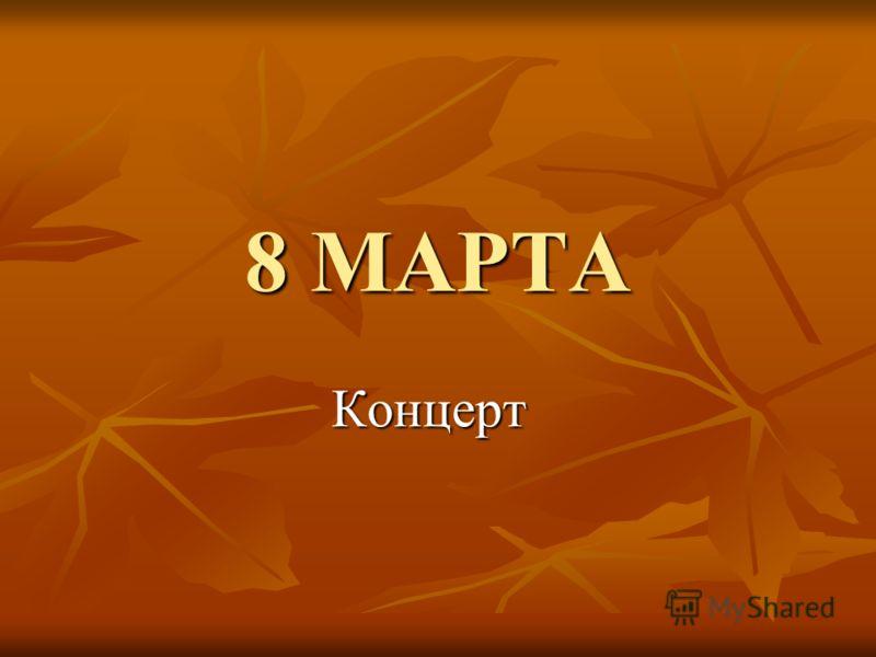 8 МАРТА Концерт