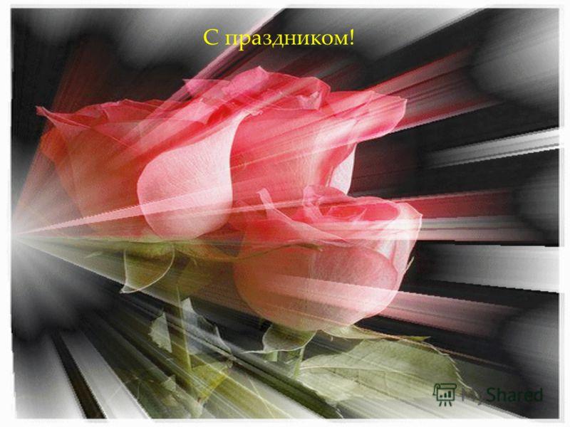 С праздником женским, началом весны, С первой весенней проталинкой! Будьте здоровы и счастливы вы, Успехов больших вам и маленьких!