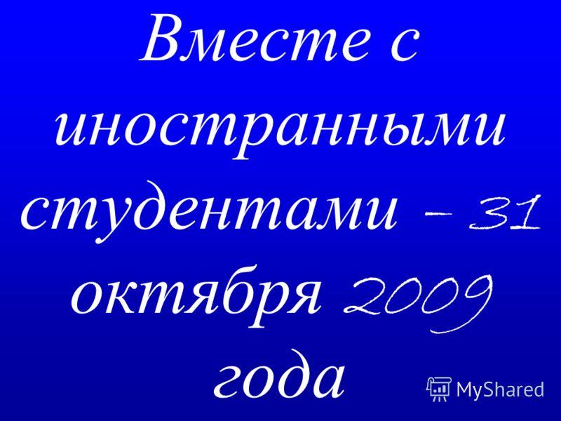 Вместе с иностранными студентами – 31 октября 2009 года