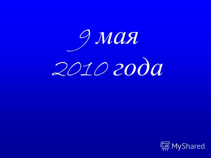 9 мая 2010 года