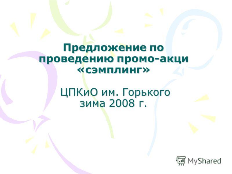 Предложение по проведению промо-акци «сэмплинг» ЦПКиО им. Горького зима 2008 г.