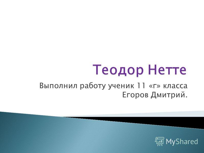Выполнил работу ученик 11 «г» класса Егоров Дмитрий.