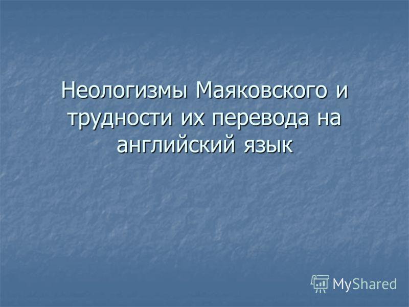 Неологизмы Маяковского и трудности их перевода на английский язык