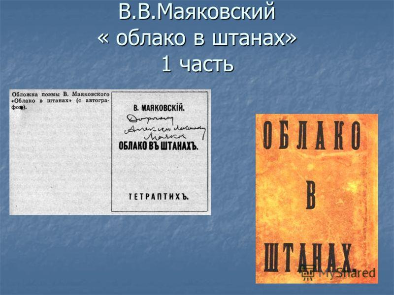 В.В.Маяковский « облако в штанах» 1 часть