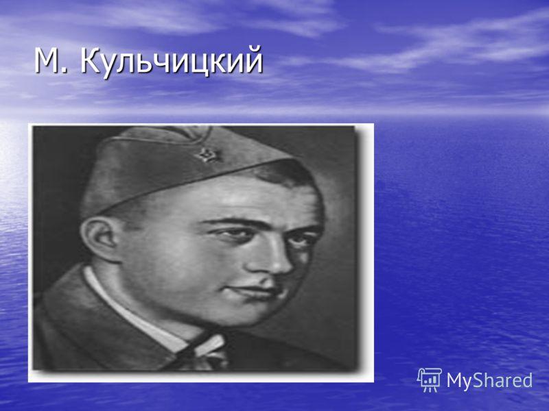 М. Кульчицкий