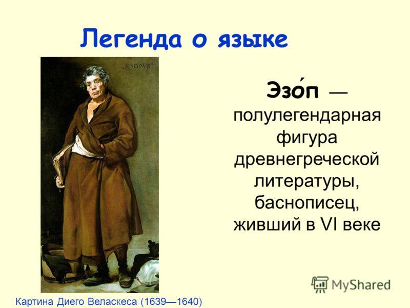 Легенда о языке Эзоп полулегендарная фигура древнегреческой литературы, баснописец, живший в VI веке Картина Диего Веласкеса (16391640)