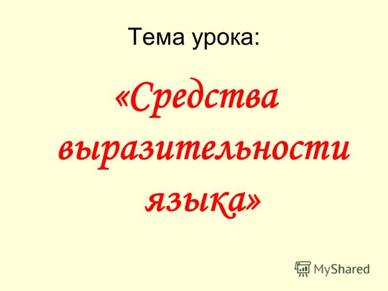 Тема урока: «Средства выразительности языка»