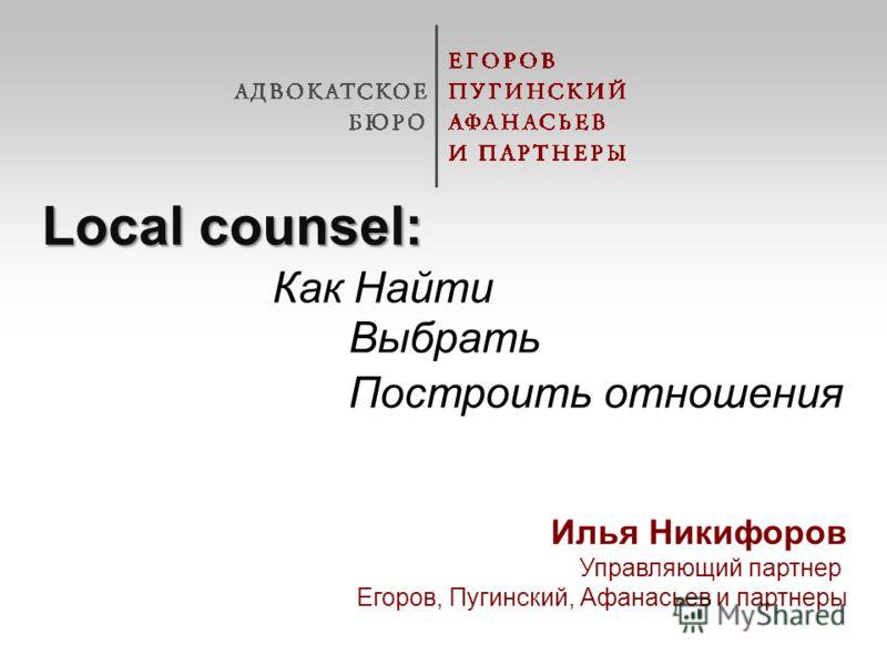 Local counsel: Илья Никифоров Управляющий партнер Егоров, Пугинский, Афанасьев и партнеры Как Найти Выбрать Построить отношения