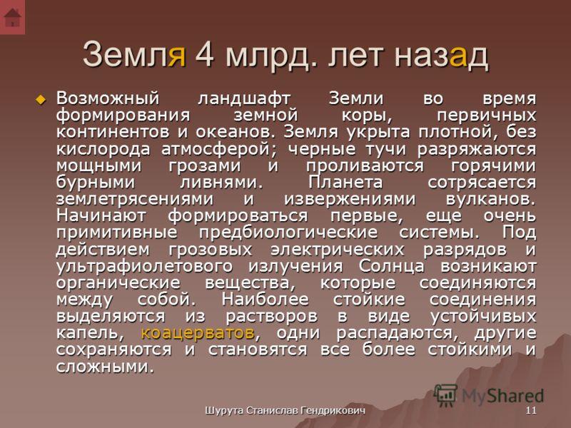 Шурута Станислав Гендрикович 10 Земля 4 млрд. лет назад Рис