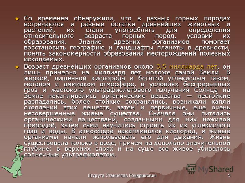 Шурута Станислав Гендрикович 4 Введение Органический мир Земли, в котором мы живем сейчас, появился сравнительно недавно. Даже первобытный человек жил среди совсем других животных - мамонтов, волосатых носорогов, изображения которых сохранились на до
