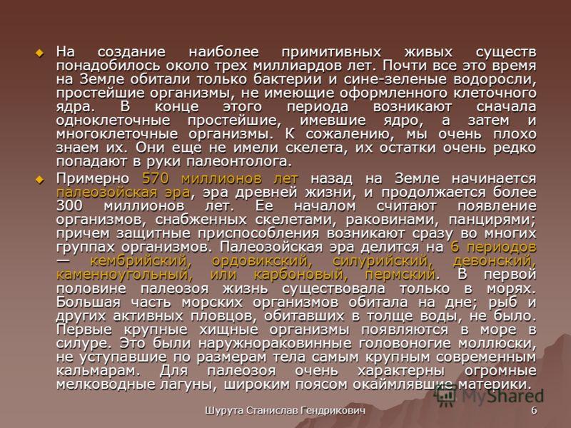 Шурута Станислав Гендрикович 5 Со временем обнаружили, что в разных горных породах встречаются и разные остатки древнейших животных и растений, их стали употреблять для определения относительного возраста горных пород, условий их образования. Знание