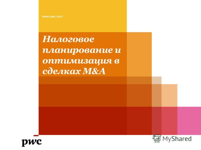 Налоговое планирование и оптимизация в сделках M&A www.pwc.com