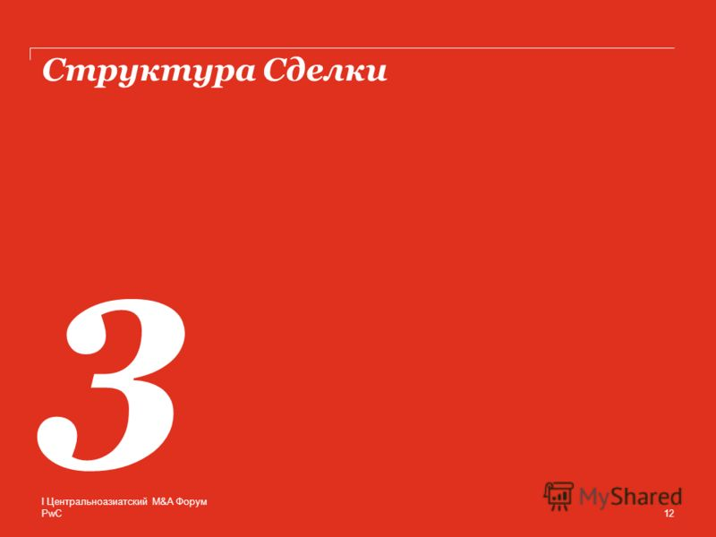 PwC Структура Сделки 3 12 I Центральноазиатский M&A Форум