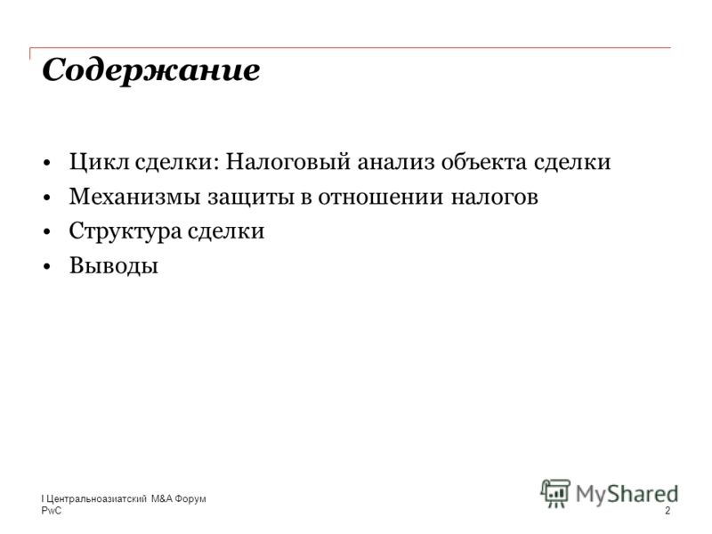 PwC Цикл сделки: Налоговый анализ объекта сделки Механизмы защиты в отношении налогов Структура сделки Выводы 2 Содержание I Центральноазиатский M&A Форум