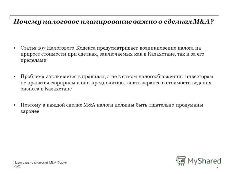 PwC Почему налоговое планирование важно в сделках M&A? Статья 197 Налогового Кодекса предусматривает возникновение налога на прирост стоимости при сделках, заключаемых как в Казахстане, так и за его пределами Проблема заключается в правилах, а не в с