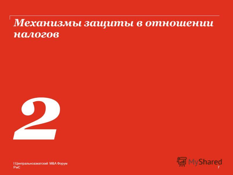 PwC Механизмы защиты в отношении налогов 2 7 I Центральноазиатский M&A Форум
