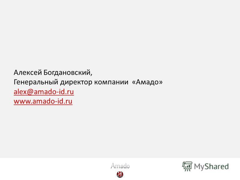 Алексей Богдановский, Генеральный директор компании «Амадо» alex@amado-id.ru www.amado-id.ru