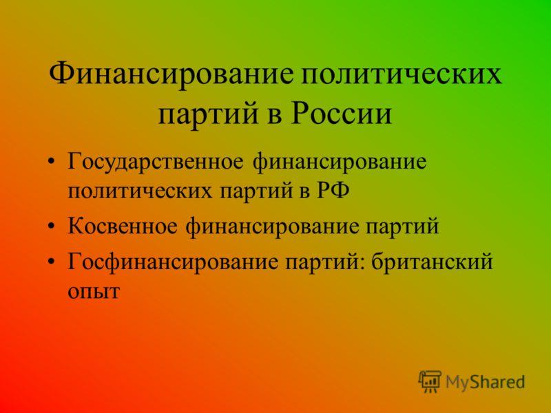 Финансирование политических партий в России Государственное финансирование политических партий в РФ Косвенное финансирование партий Госфинансирование партий: британский опыт