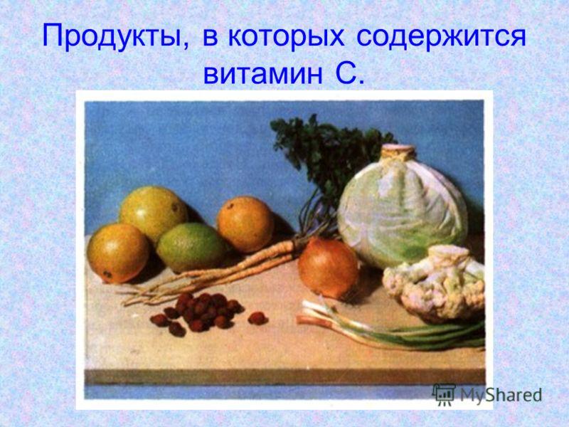 Продукты, в которых содержится витамин С.