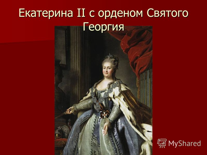 Екатерина II с орденом Святого Георгия