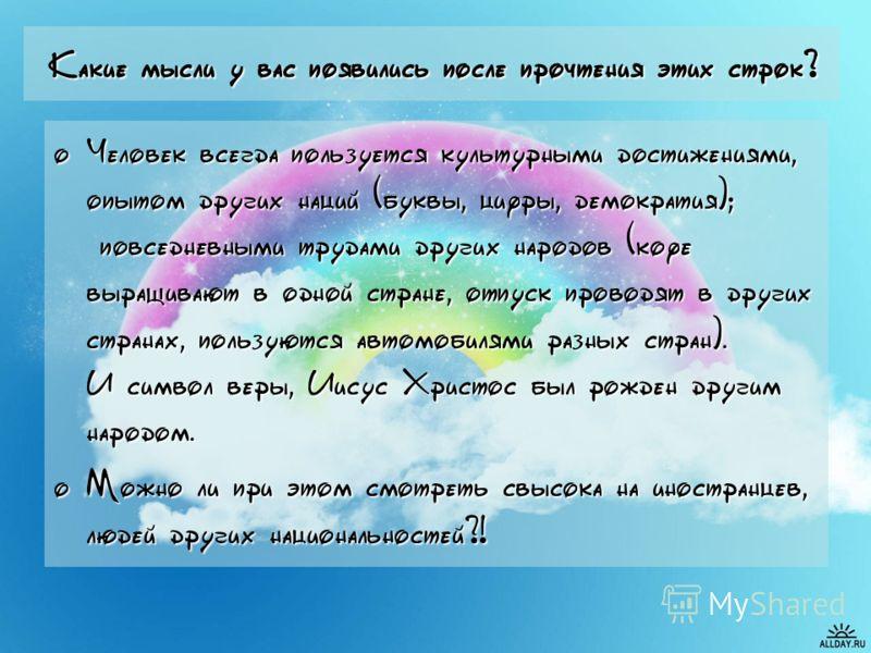 По данным Всероссийской переписи 2002 года, в России проживает 195 всевозможных народностей. o И у каждой из них свой язык, своя культура, религия, свои традиции и обычаи. И к каждой из них нужно относиться с уважением. Посмотрите на плакат. Его созд