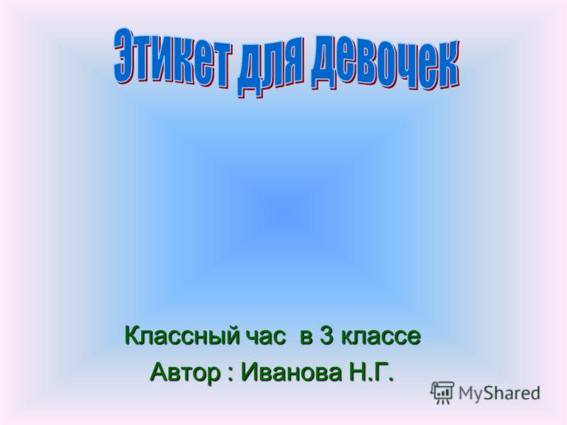 Классный час в 3 классе Автор : Иванова Н.Г.