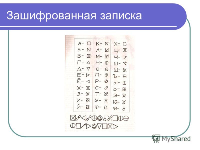 Зашифрованная записка