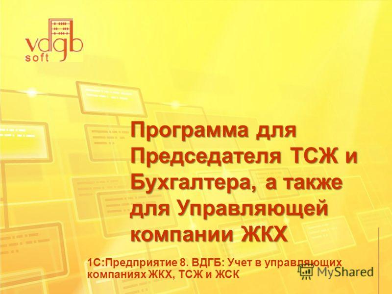 Программа для Председателя ТСЖ и Бухгалтера, а также для Управляющей компании ЖКХ 1С:Предприятие 8. ВДГБ: Учет в управляющих компаниях ЖКХ, ТСЖ и ЖСК