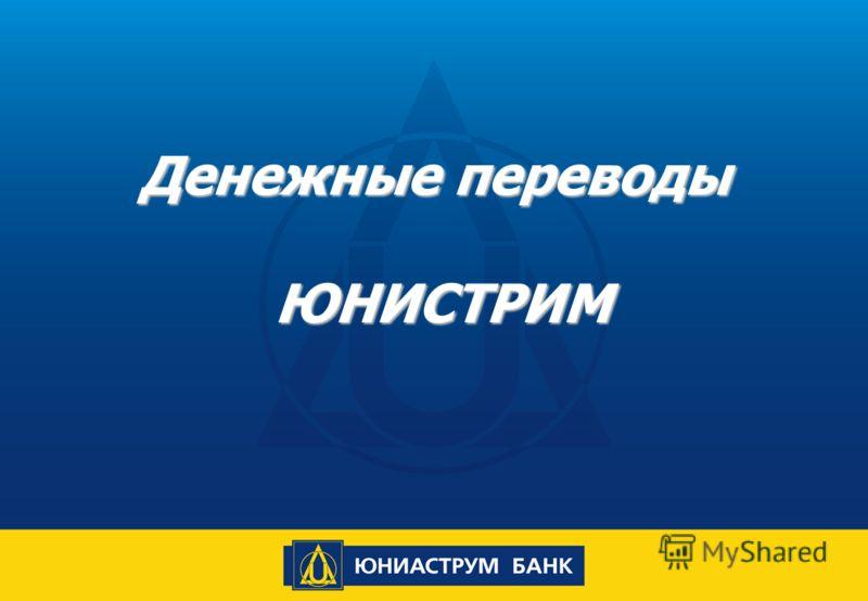 Денежные переводы ЮНИСТРИМ